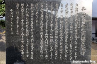 立石神社 藤沢市立石9