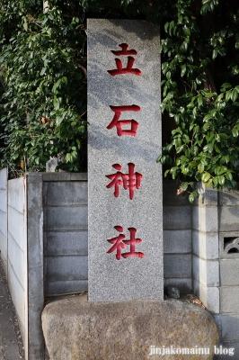 立石神社 藤沢市立石1