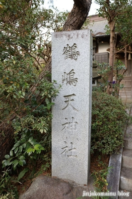 鶴島天神社 藤沢市亀井野5