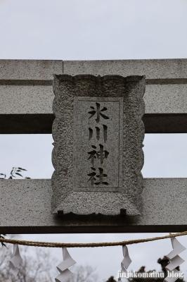 氷川神社  清瀬市中里3