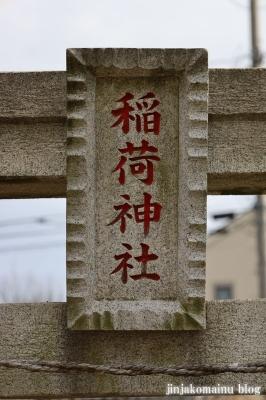 稲荷神社  清瀬市下清戸3