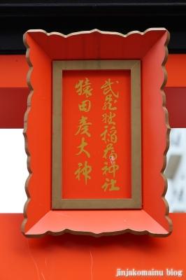 武蔵野稲荷神社 東久留米市東本町3