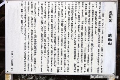 稲荷神社 東久留米市本町2