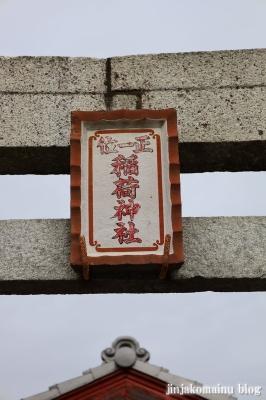 稲荷神社 東久留米市本町4