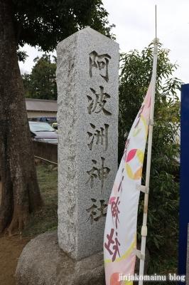 阿波洲神社  西東京市新町2