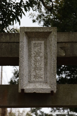 阿波洲神社  西東京市新町4