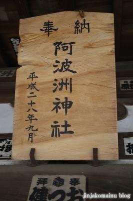 阿波洲神社  西東京市新町9