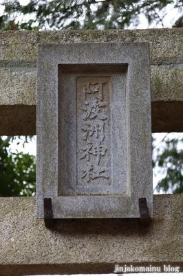 阿波洲神社  西東京市新町14