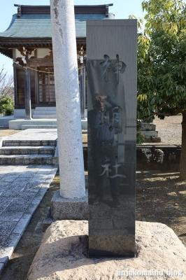 大庭神明社 藤沢市大庭2
