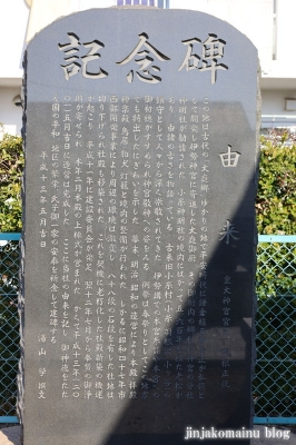大庭神明社 藤沢市大庭8
