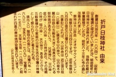 折戸日枝神社 藤沢市城南3