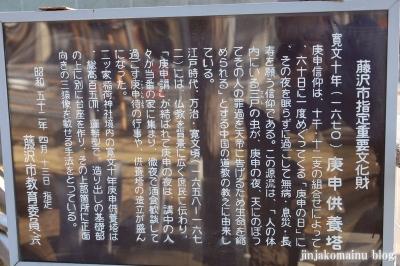 二ッ家稲荷神社 藤沢市城南17