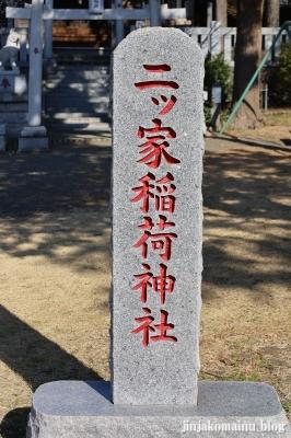 二ッ家稲荷神社 藤沢市城南2