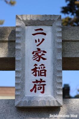 二ッ家稲荷神社 藤沢市城南6