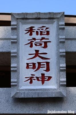 二ッ家稲荷神社 藤沢市城南10