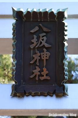 八坂神社 藤沢市城南4
