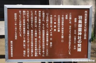 御霊神社 藤沢市羽鳥7
