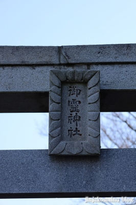 御霊神社 藤沢市羽鳥2