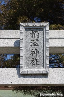 柄沢神社 藤沢市柄沢6