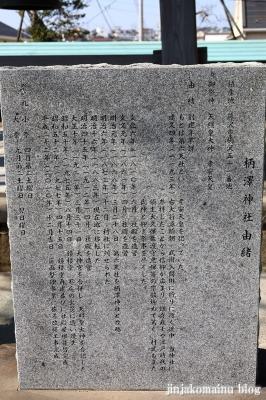 柄沢神社 藤沢市柄沢9