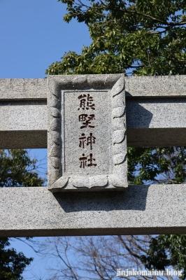 熊野神社 茅ヶ崎市小和田2
