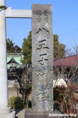八王子神社 茅ヶ崎市菱沼2
