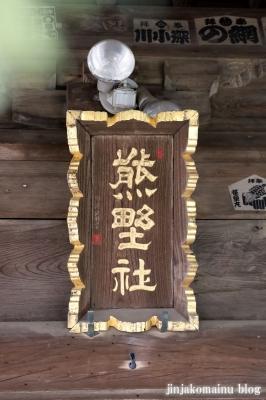 熊野神社 茅ヶ崎市高田7