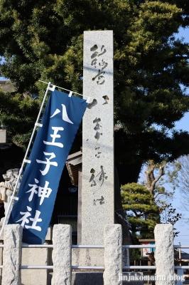 八王子神社 茅ヶ崎市本村2