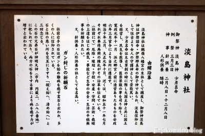 鶴峰八幡宮 茅ケ崎市浜之郷24