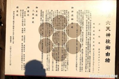 第六天神社 茅ケ崎市十間坂2