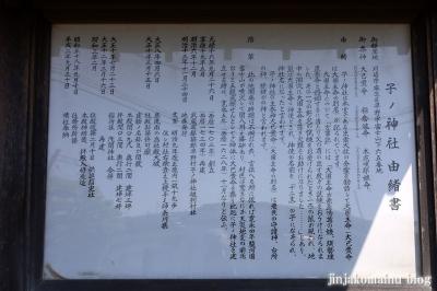 子ノ神社  川崎市麻生区早野2