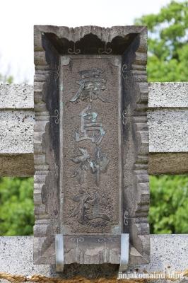 厳島神社 草加市弁天3