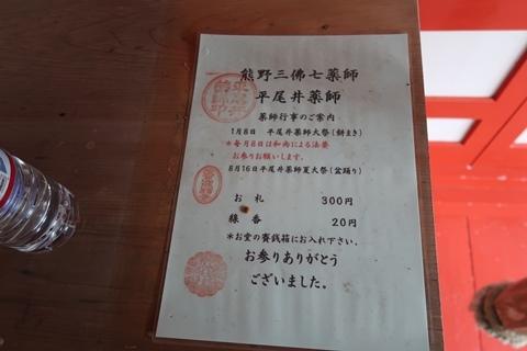 2020-11 熊野 (112)
