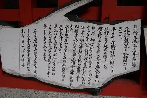 2020-11 熊野 (116)