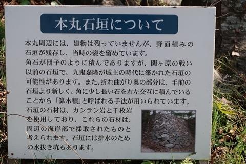 2021-2 朝熊&鳥羽 (160)