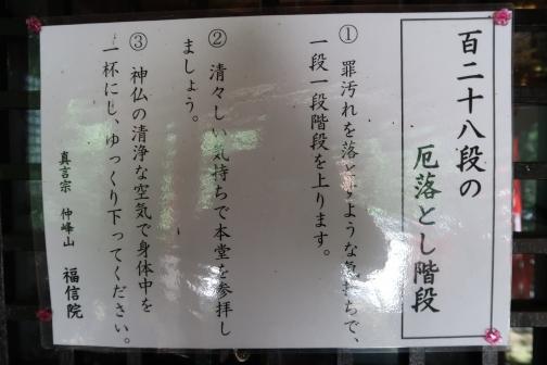 2021-5 飯南 (46)