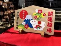 御田八幡神社初参拝
