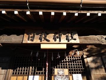 日枝神社20210101-1