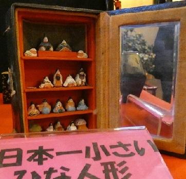 10-1日本一小さいひな人形