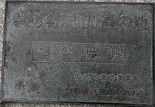 2桜名所100選の地.