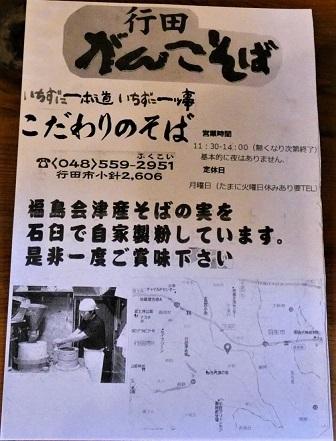 555-3石臼自家製粉会津産.