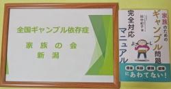 新潟20217