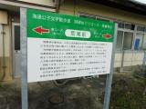 JR(鹿)荒尾駅 海達公子三号詩碑 看板