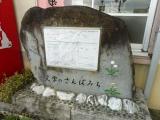 JR(鹿)荒尾駅 海達公子三号詩碑 文学のさんぽみち