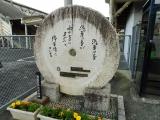 JR(鹿)荒尾駅 海達公子三号詩碑