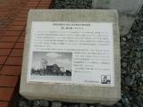 JR(鹿)荒尾駅 万田坑第二竪坑櫓 説明1