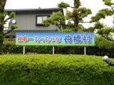 富山地鉄越中舟橋駅 駅前の看板