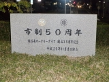 東武蒲生駅 市制50周年記念(越谷南ロータリークラブ 創立35周年記念)碑