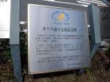 京王初台駅 オペラ通り完成記念碑 アップ