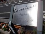 京王新線初台駅 オペラ通り完成記念碑 ウォルフガング・ワーグナー サイン